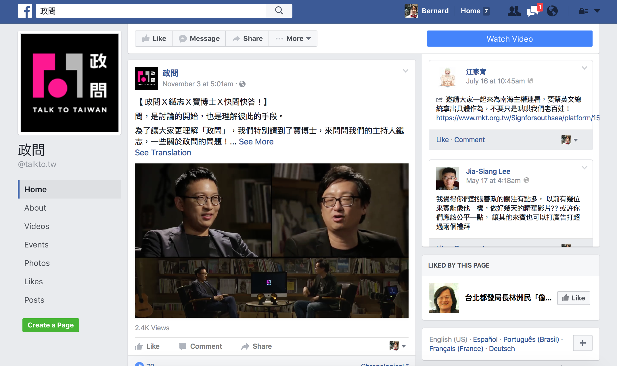 screenshot of the Talk To Taiwan Facebook page